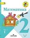 Учебник по математике 2 класс Моро