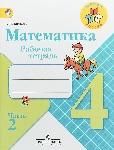 Рабочая тетрадь по математике 4 класс Моро