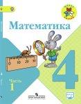Учебник по математике 4 класс Моро