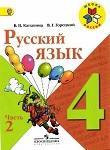 Учебник по русскому языку 4 класс Канакина