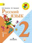 Учебник по русскому языку 2 класс Канакина